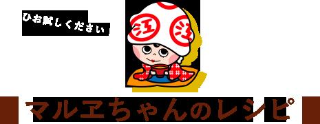 マルヱちゃんのレシピ紹介